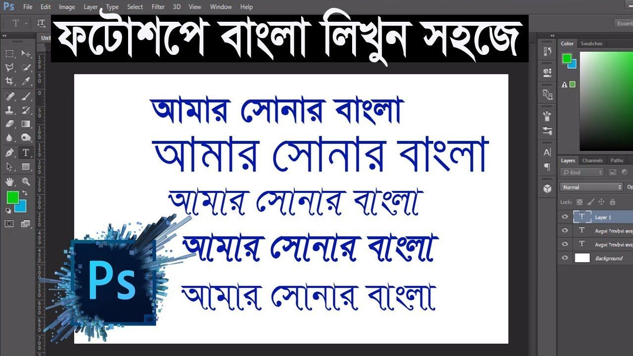 How To Write Bangla in cc Using Bijoy Bayanno