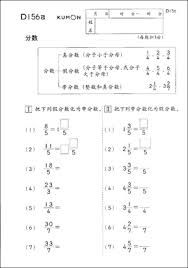 Image Result For Kumon Math Free Printable Worksheets Free