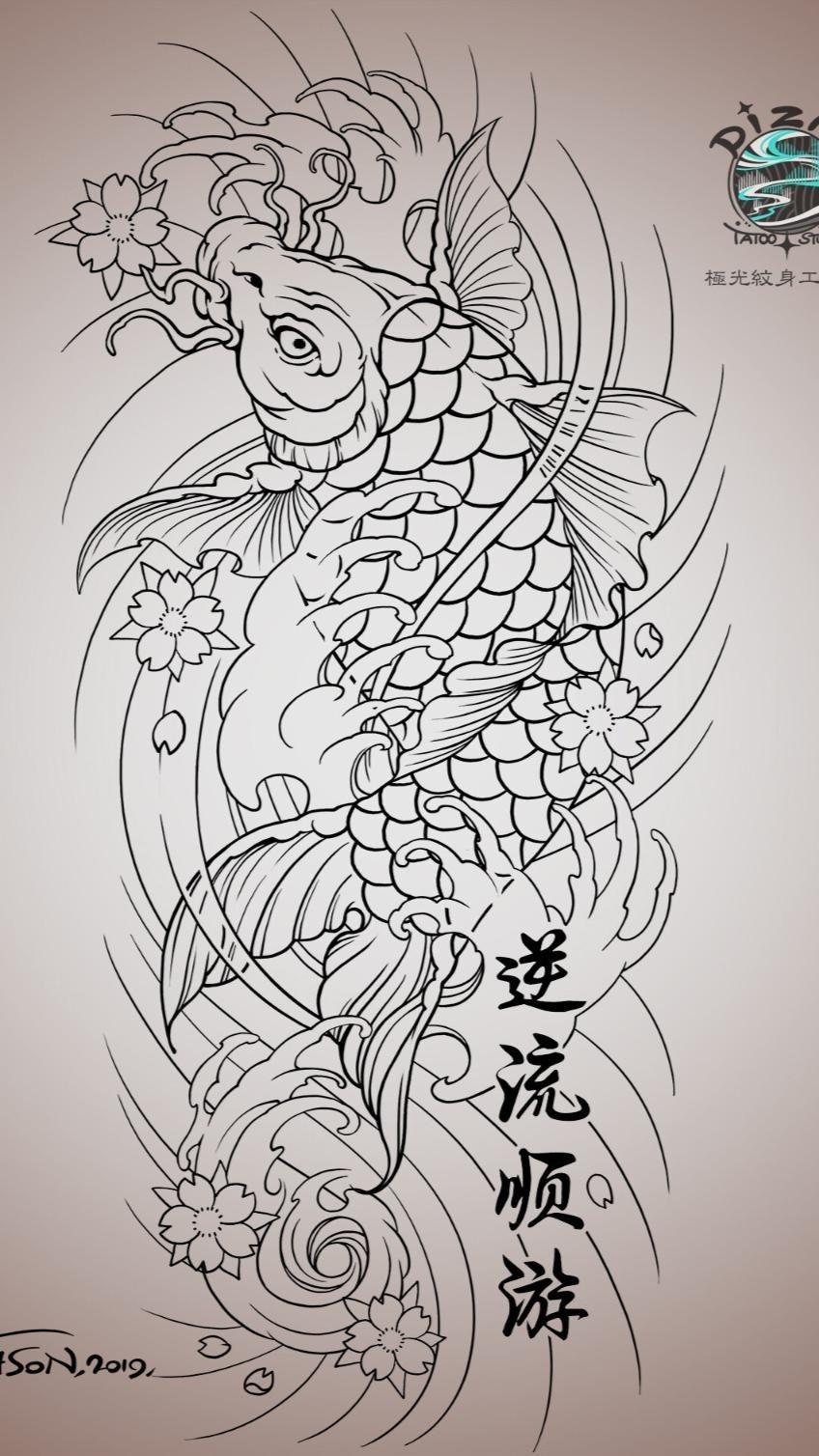 Koi Fish Japanese Tattoo Drawing