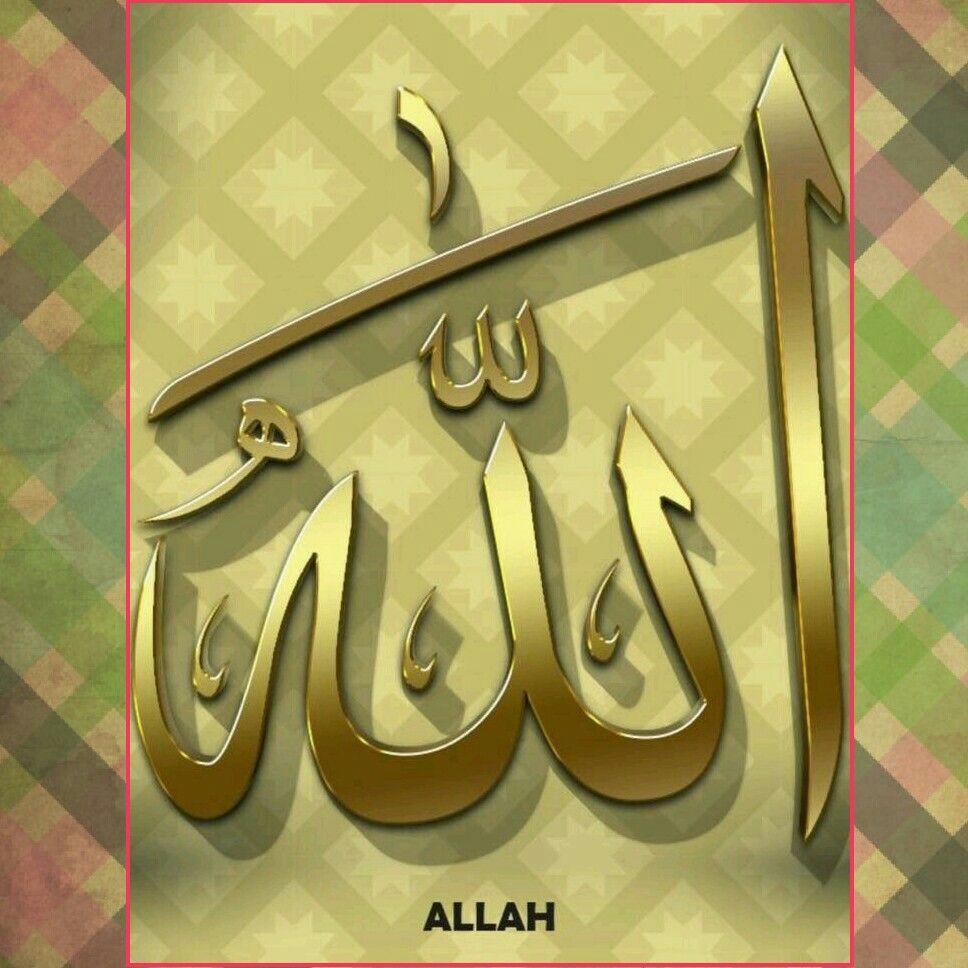 Allah Hu Akbar Allah Calligraphy Islamic Calligraphy Allah