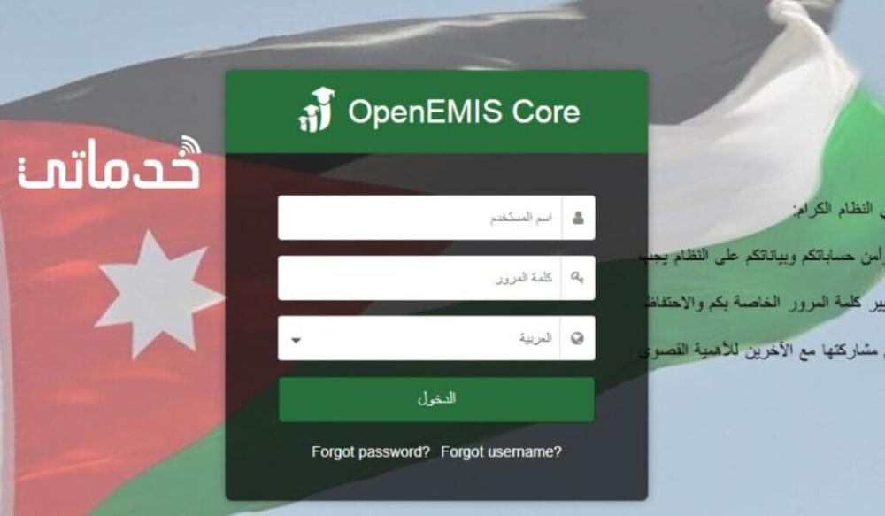 خدماتى خدمات اونلاين Forgot Password Core Passwords