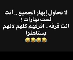Ema Hetary Ema Hetary Sur We Heart It Movie Quotes Funny Funny Arabic Quotes Fun Quotes Funny