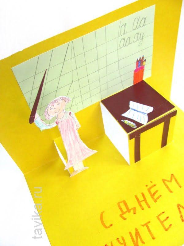 открытки своими руками картинки на день учителя