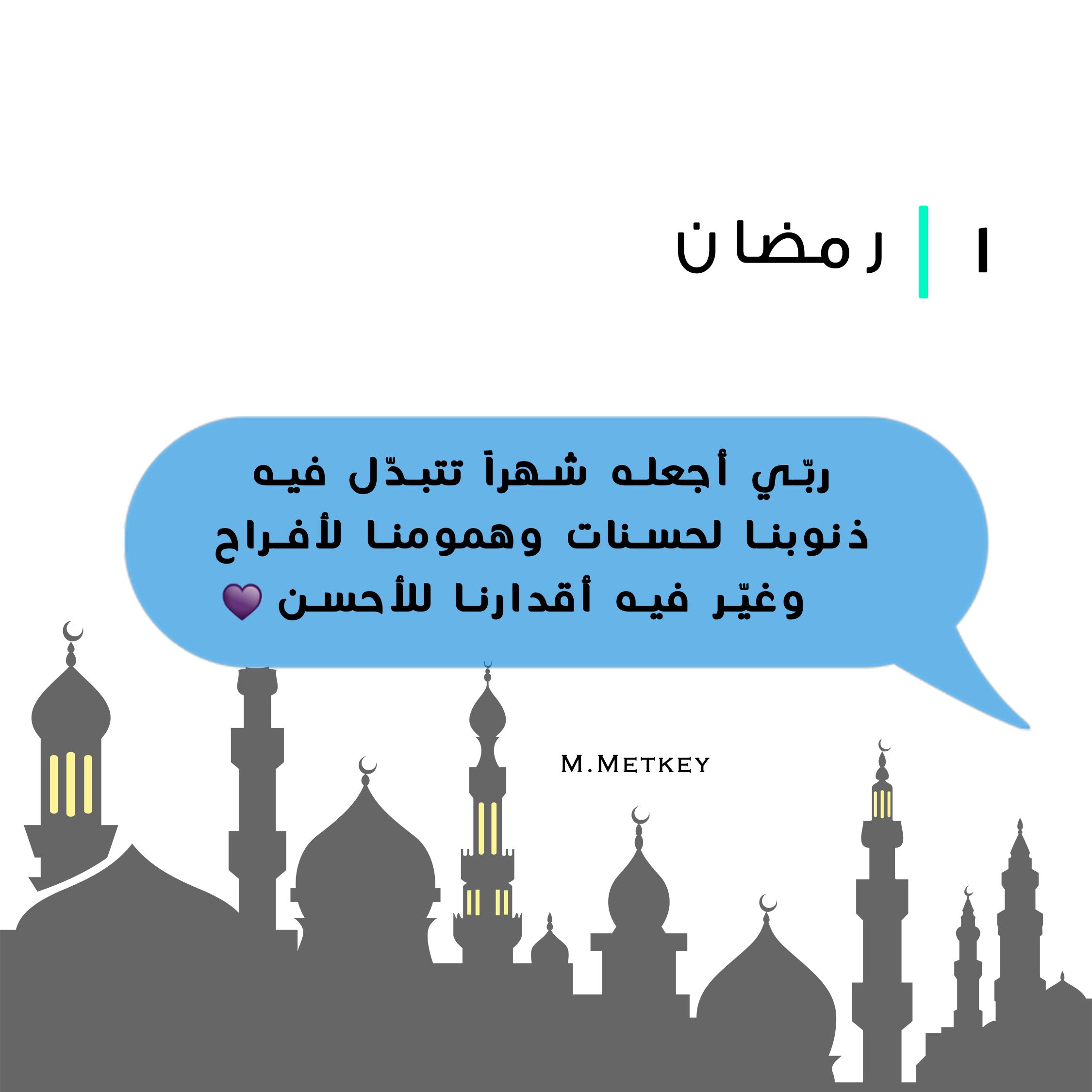 1 رمضان Metkey Ramadan Day Ramadan Prayer Ramadan Kareem Pictures