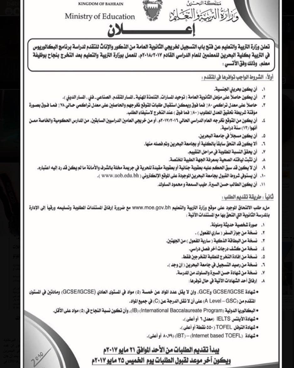 اعلان فتح باب التسجيل في كلية المعلمين منشنو خريجين الثانوي البحرين Bahrain Ministry Of Education Kingdom Of Bahrain Education
