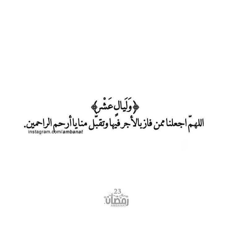 ٢٣ رمضان Tumblr Weheartit Instagram Ambanat Ramadan Quotes Islamic Quotes Motivational Art Quotes