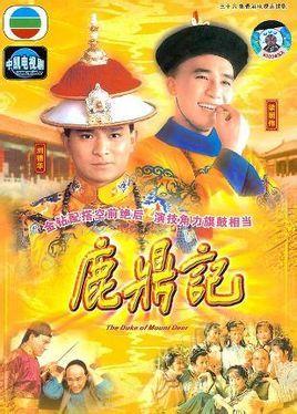 Lộc Đỉnh Ký – 1984 -
