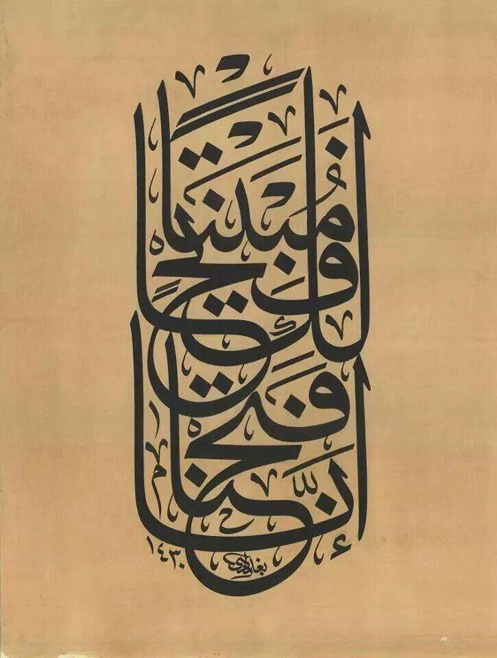 ان فتحنا لك فتحا مبينا سورة الفتح 48 الآية 1 Islamic Art Calligraphy Islamic Caligraphy Art Arabic Calligraphy Art
