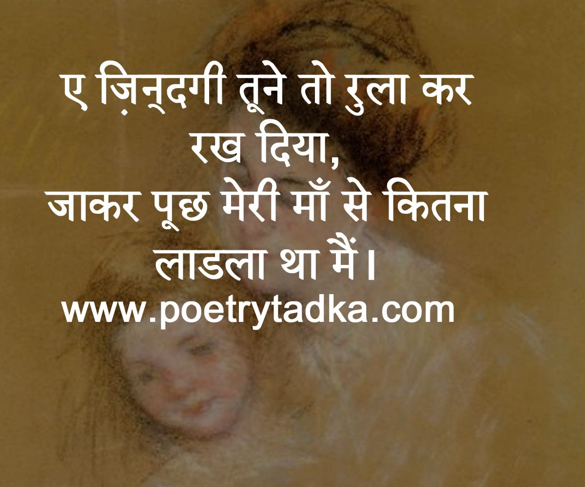 Mother And Son Quotes In Hindi: The Best And Most Comprehensive Mother Love Quotes In