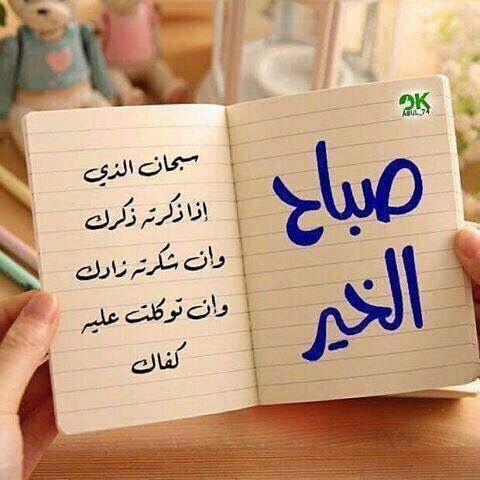 همسة مشاعر الإنسان سر من أسرار الرحمن يضع من يشاء في قلب من يشاء فسبح Beautiful Morning Messages Good Morning Greetings Good Morning Images Flowers