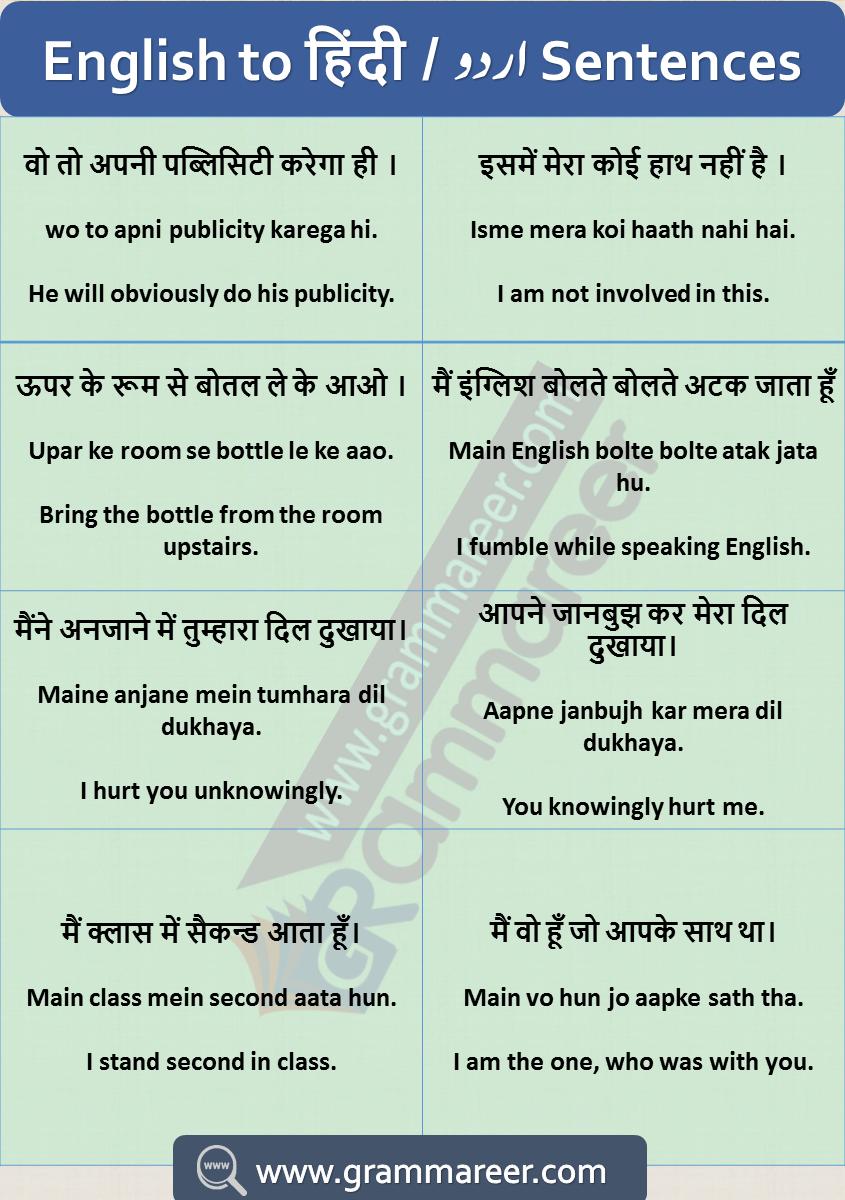 English To Hindi Sentence Learning Spoken Language Teaching Paraphrase Meaning In Gujarati