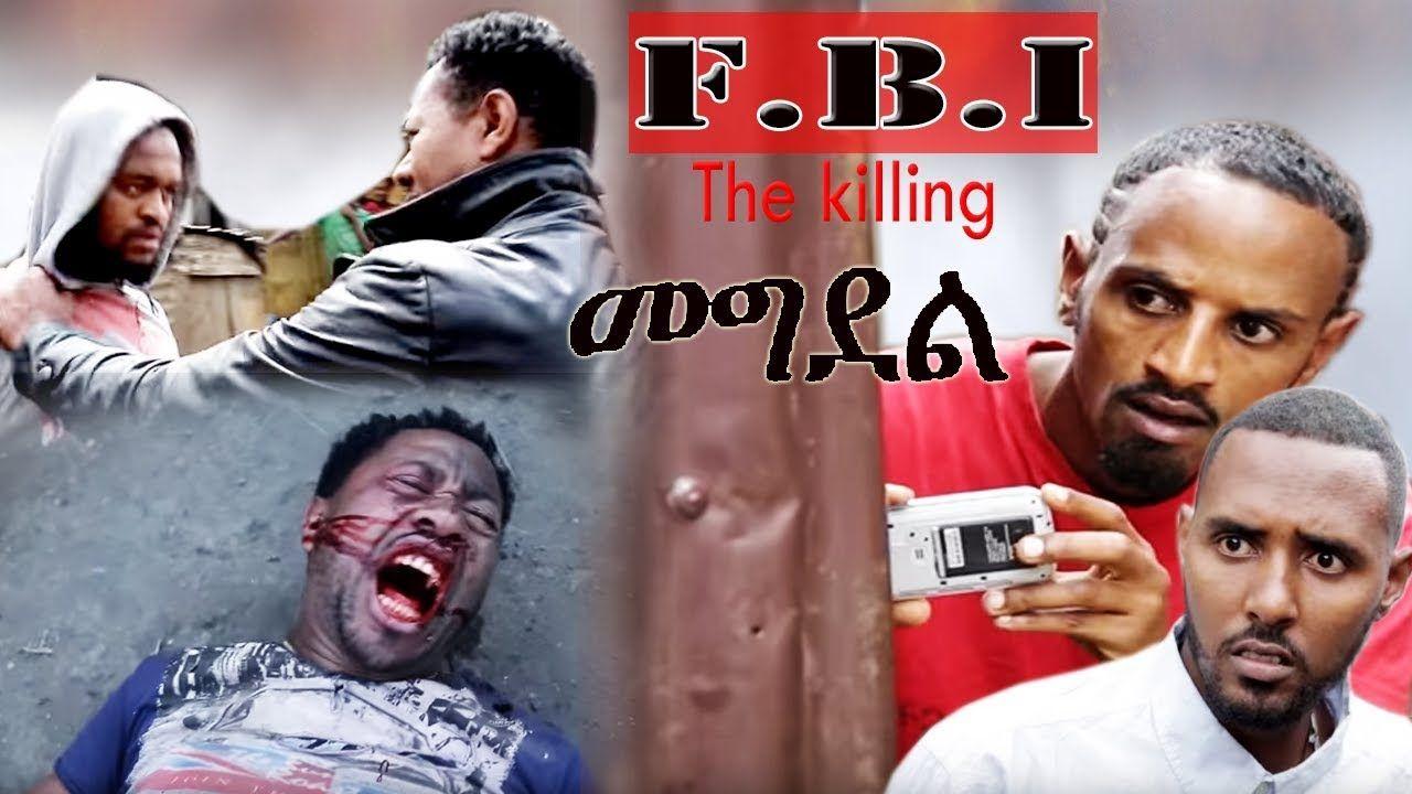 FBI|መግደል----LATEST ETHIOPIAN MOVIE|FULL 2017 VIDEO|AFRICAN MOVIES|አዲስ ፊል...