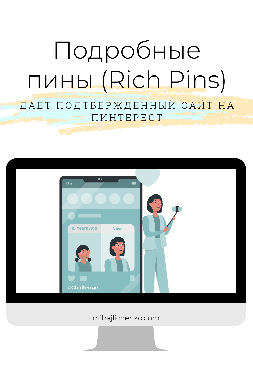 Ссылки с pinterest на сайт seo для сайта цены