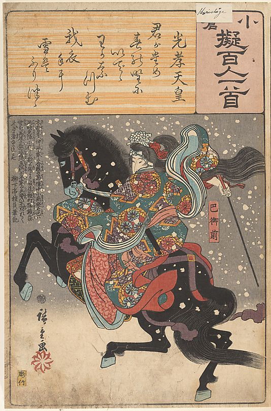 Album Of Eighty Eight Prints From The Series Ogura Imitations Of One Hundred Poems By One Hundred Poe Japanese Woodblock Printing Japanese Art Japanese History