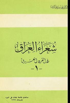 شعراء العراق في القرن العشرين يوسف عز الدين Pdf Arabic Calligraphy Calligraphy