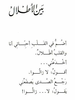 Pin By Abdulaziz On My Plastic Feelings Arabic Quotes Words Quotes