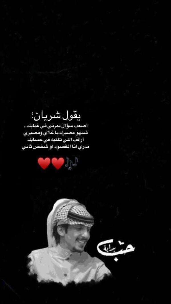يقول شريان Quran Quotes Inspirational Funny Arabic Quotes Beautiful Arabic Words