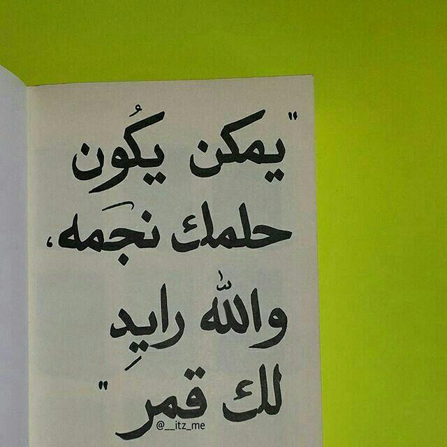 يمكن يكون حلمك نجمة والله رايد لك القمر Laughing Quotes Arabic Quotes With Translation Sayings And Phrases
