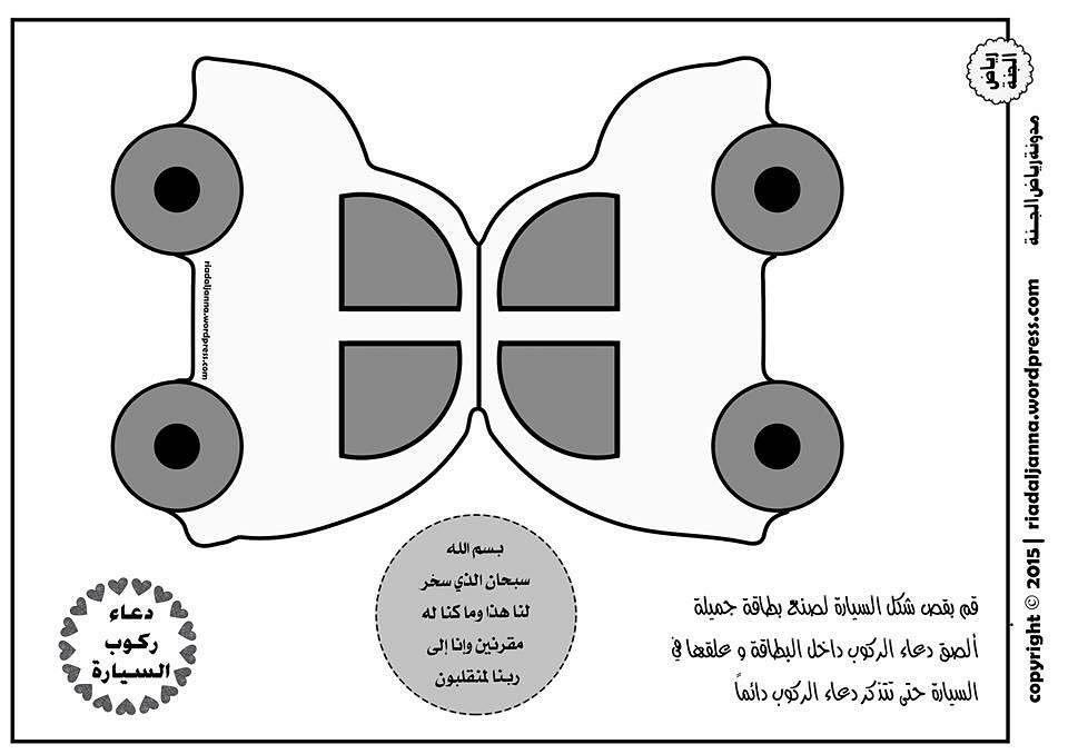 وسائل تعليمية مبتكرة On Instagram دعاء السفر Islamic Kids Activities Alphabet Kindergarten Muslim Kids Activities