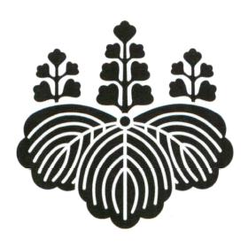 五七桐紋 豊臣秀吉の家紋 家紋 戦国 紋章