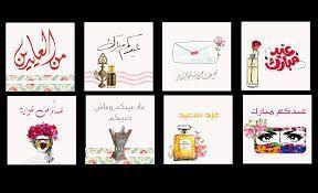 صورة ذات صلة Eid Stickers Eid Gifts Eid Cards