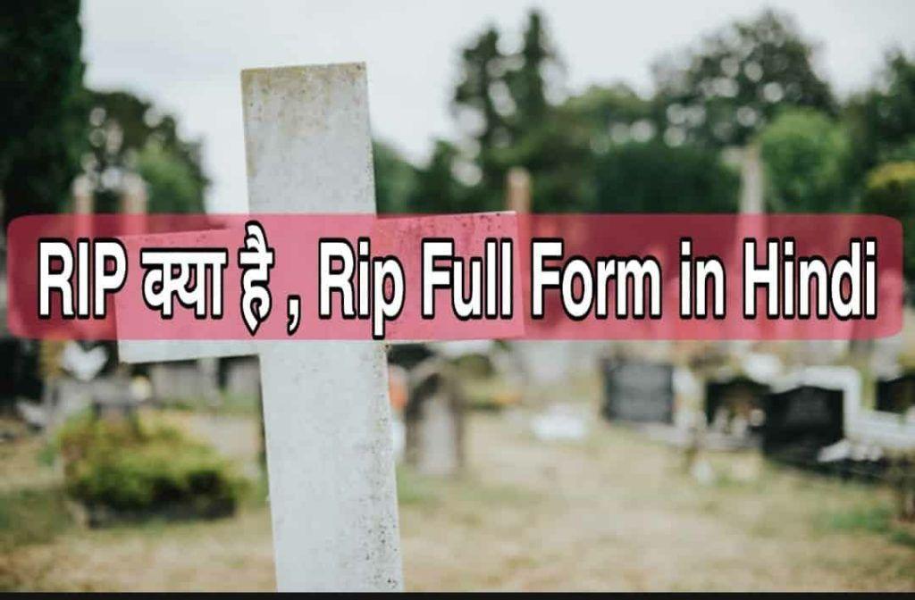 Rip Full Form RIP की फुल फॉर्म क्या है ? हिंदी में