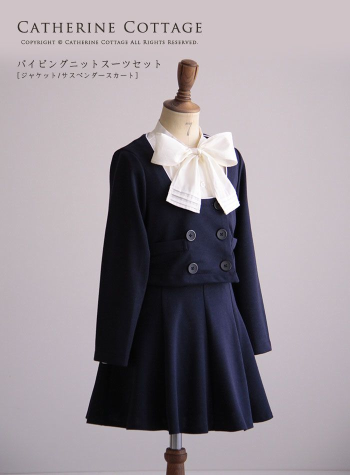 372d0d4b6776f 商品番号: CC0351 女の子スーツ パイピングニットスーツ  子供服 女の子 キッズ フォーマル 子供