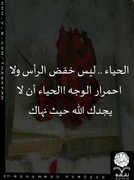 الحياء أساس الخلق Book Quotes Words Quotes Islam Marriage