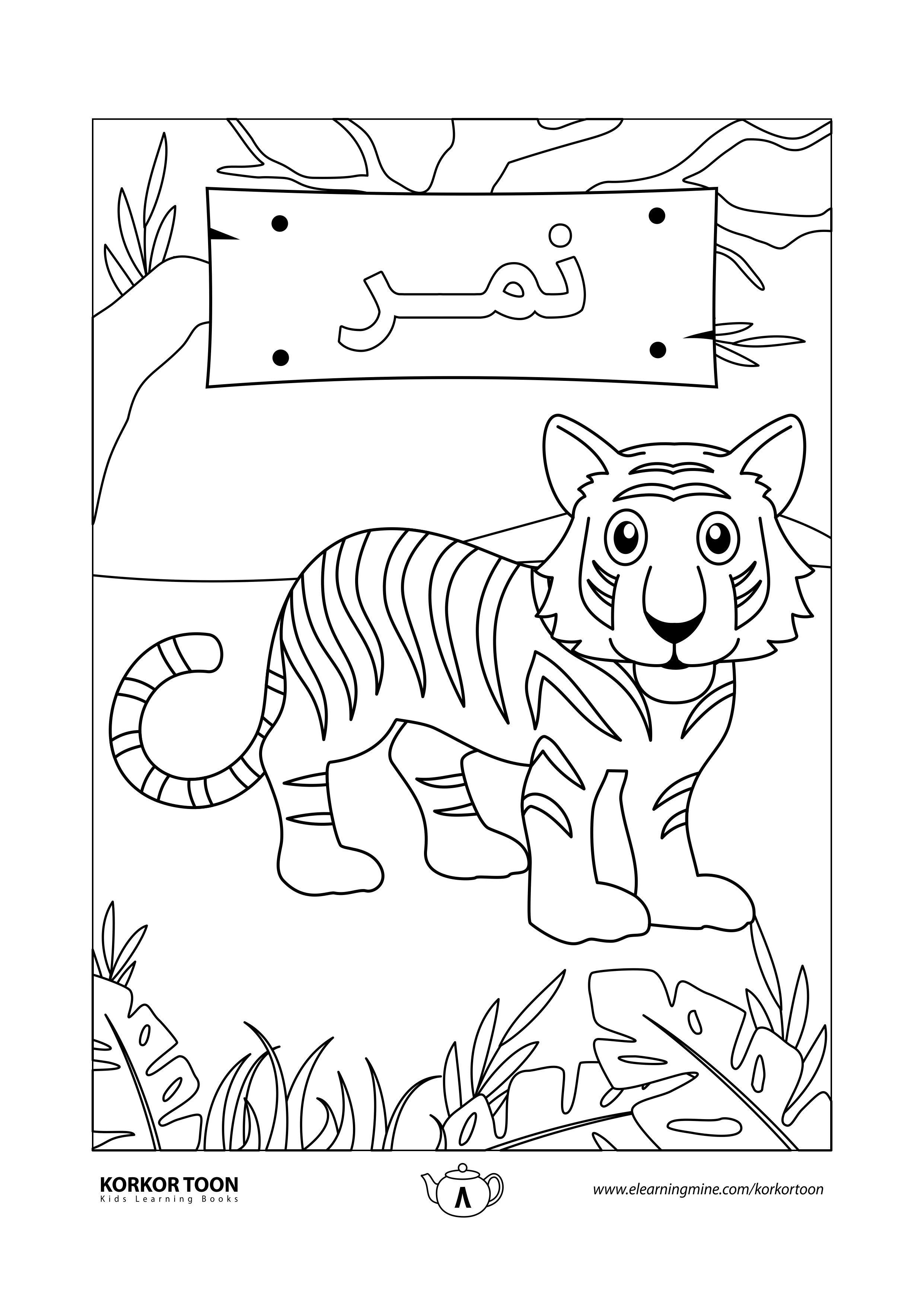 كتاب تلوين حيوانات الغابة صفحة تلوين النمر In 2021 Coloring Books Animal Coloring Books Applique Patterns