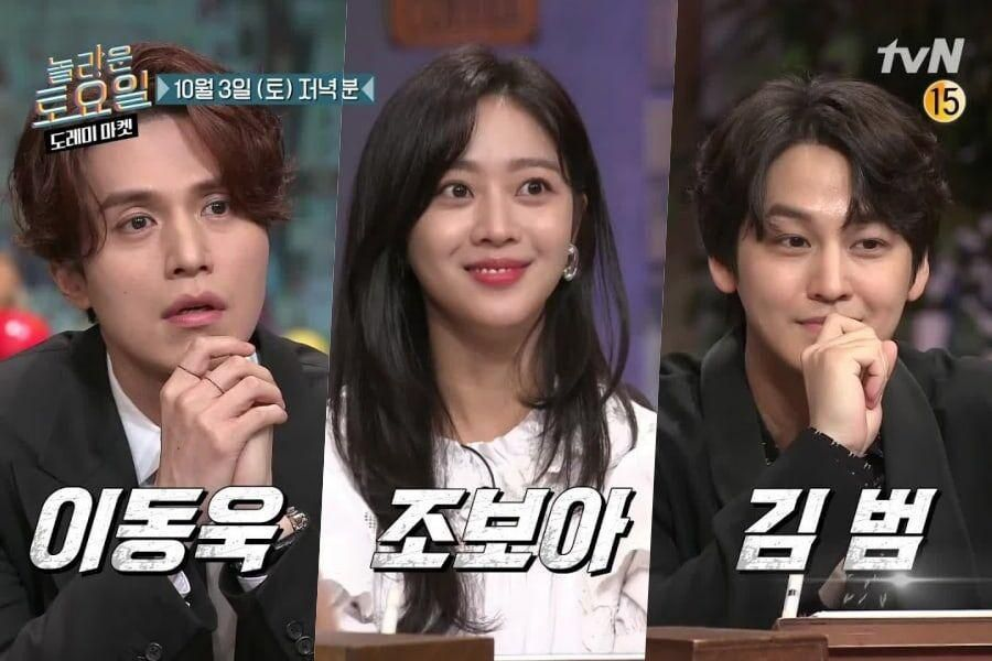 "Watch: Lee Dong Wook, Jo Bo Ah, And Kim Bum Steal Hearts In Preview For ""Amazing Saturday"""