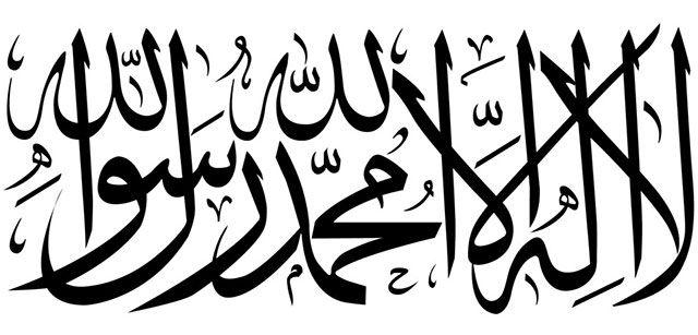 The 20 Most Powerless People In The Art World 2015 Edition Islamic Calligraphy Shahada Islamic Art Calligraphy
