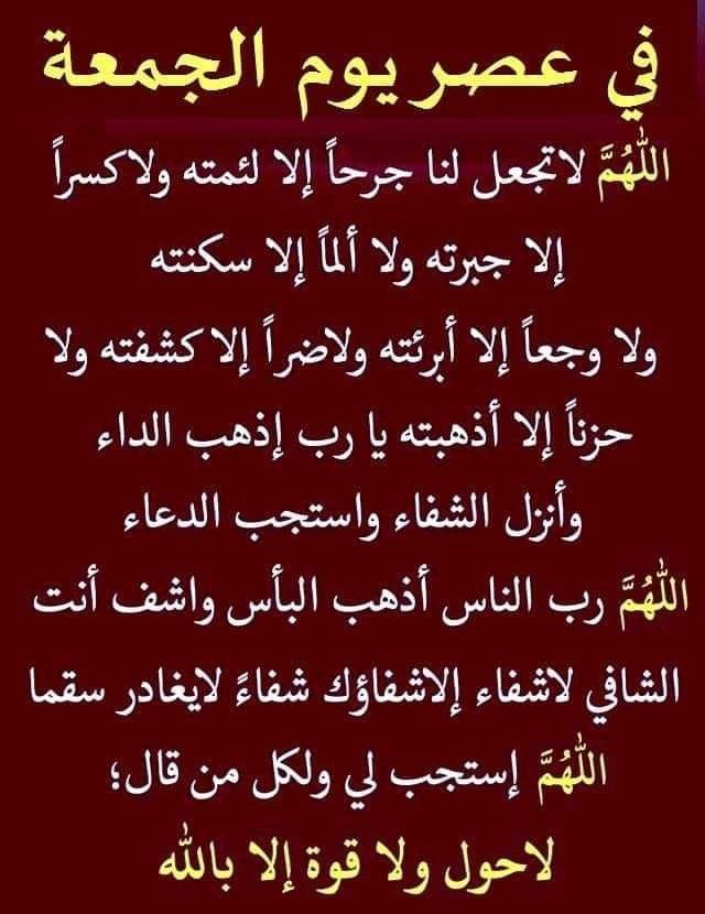 Pin By Hanan Allam On Doua Doa Islam Holy Friday Islam