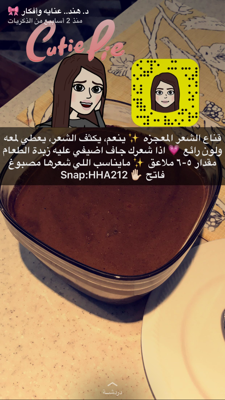 Pin By Non الدوسري On د هند Beauty Care Routine Skin Care Mask Face Products Skincare