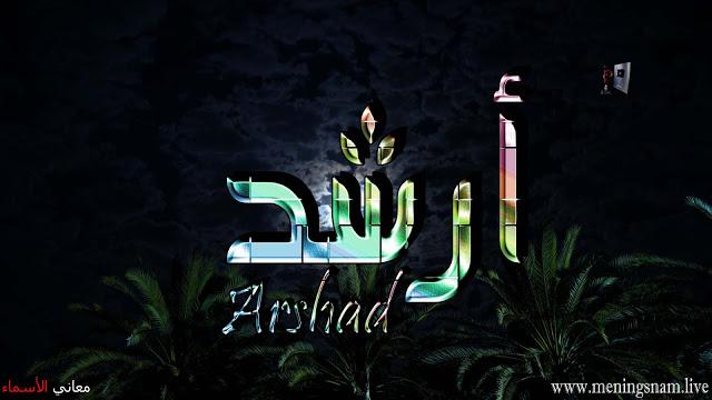 معنى اسم ارشد وصفات حامل هذا الاسم Arshad In 2021