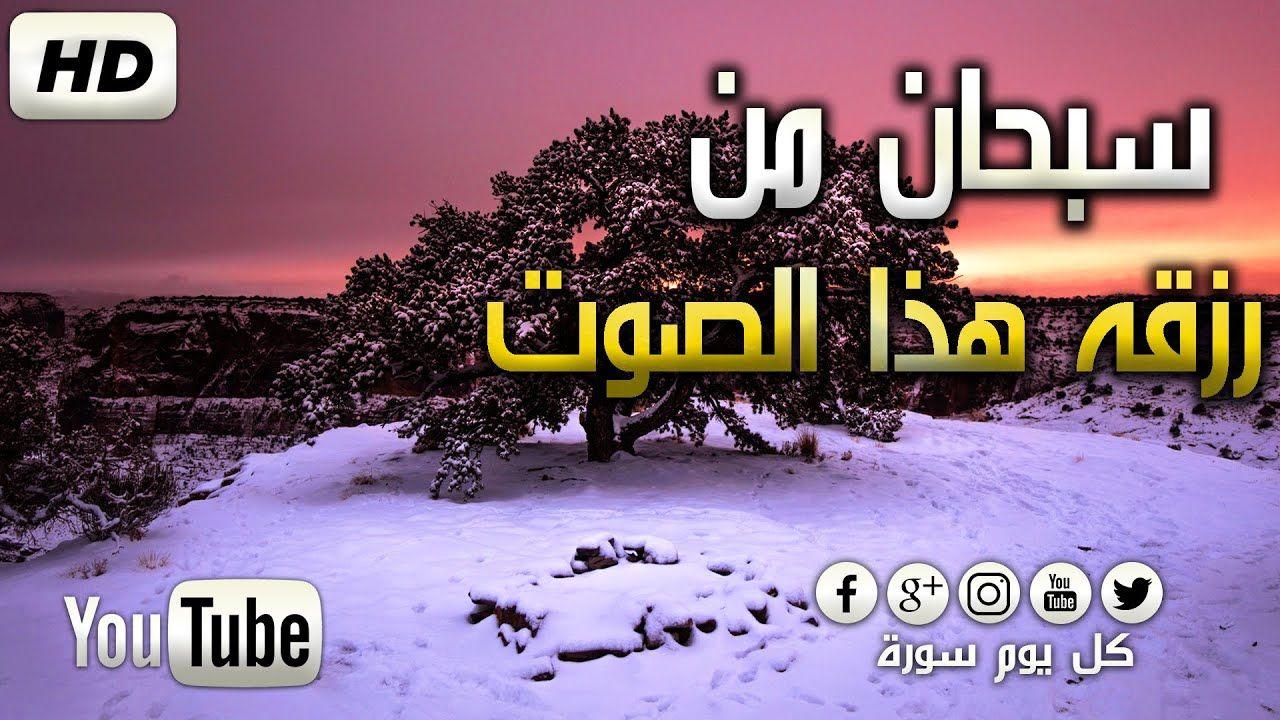ماشاء الله صوت جميل جدا تقشعر له الأبدان تلاوة جديدة القارئ ضياء عبد الق Youtube Movie Posters Quran