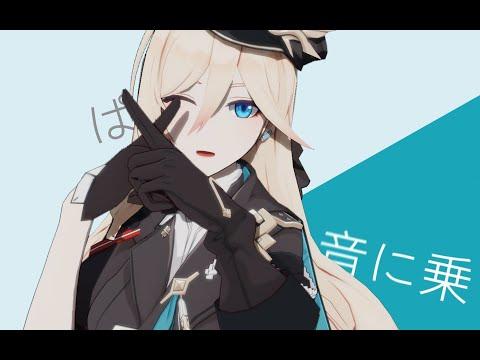 honkai impact 3 mmd 60fps bianca astagina お気に召すまま youtube anime impact youtube