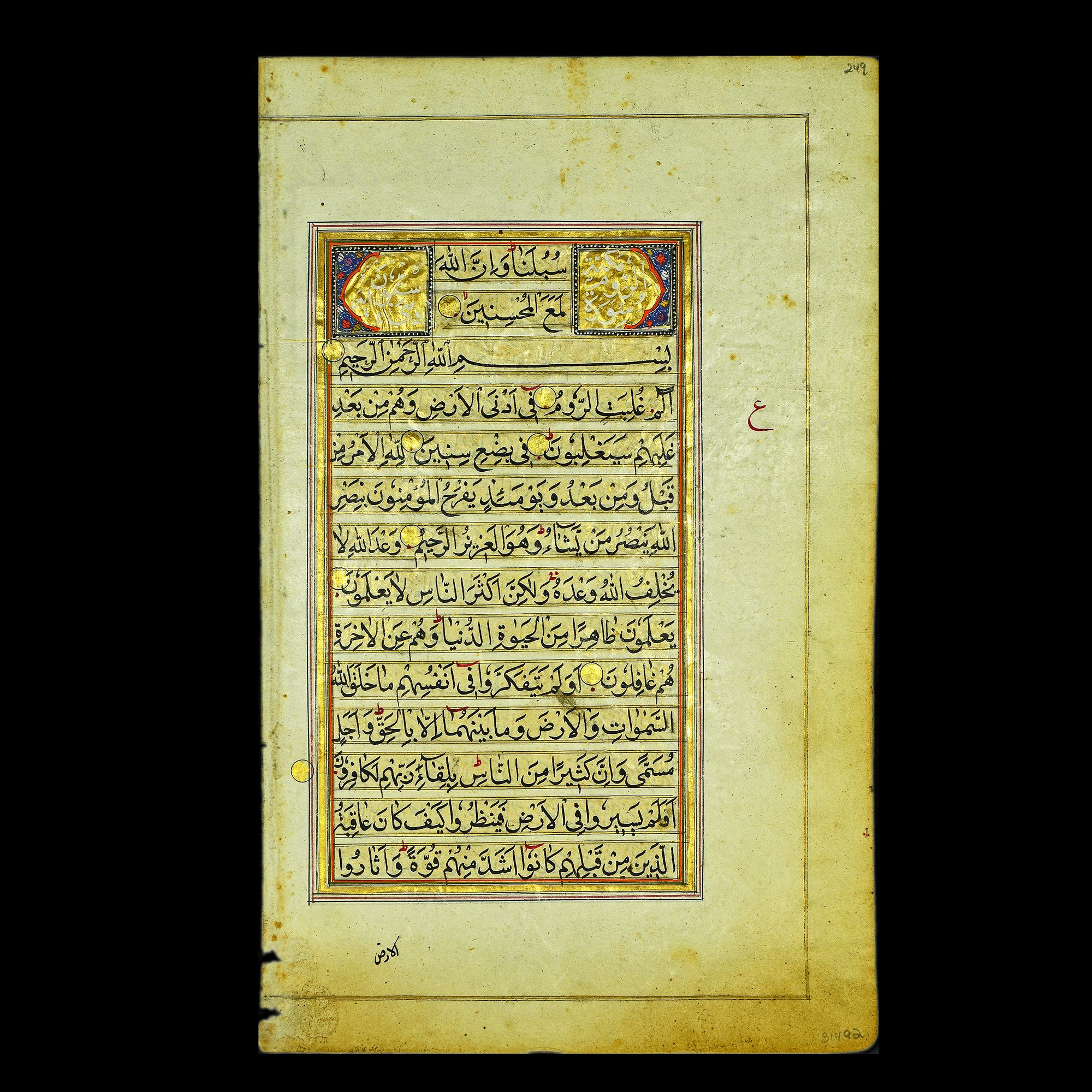 18th Century Mughal Period Illuminated Quran Leaf 12500