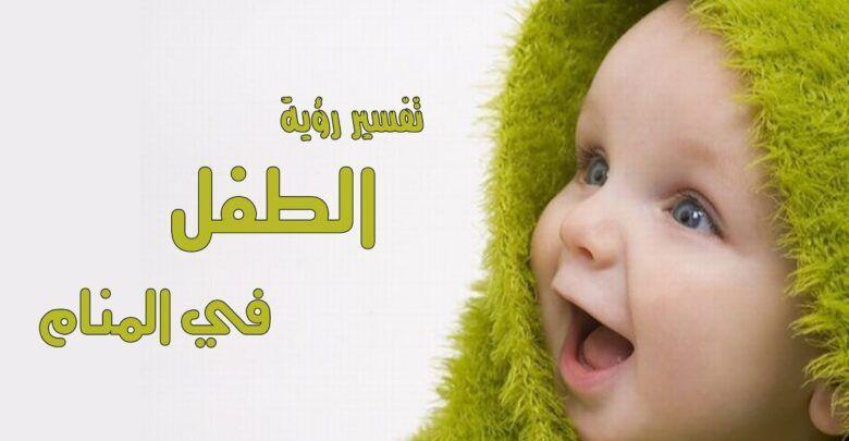 رؤية الطفل الذكر الجميل في المنام للعزباء Baby Face Face Baby