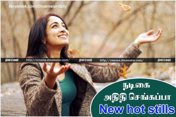 நடிகை அதிதி செங்கப்பா பட காட்சிகள்   #actres #athithisengappa #stills...  மேலும் படிக்க : http://cinema.dinamalar.com/tamil_actress_stills.php?id=412&end=1&pgno=1