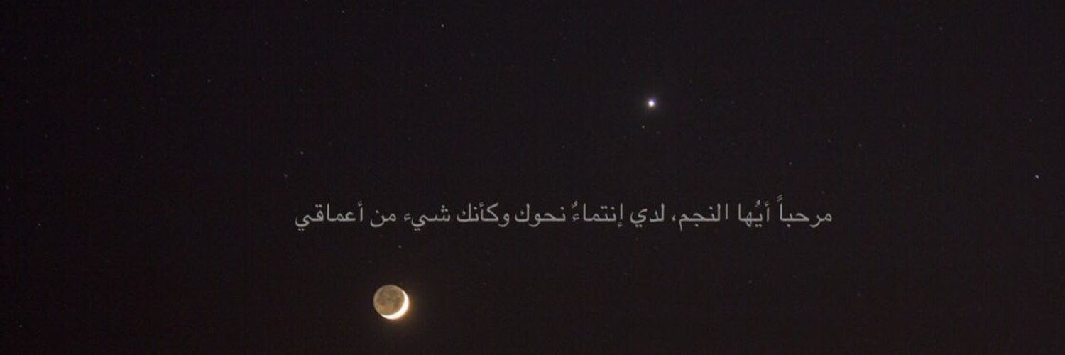 Pin By Qusai Aldaraweesh On Wow Twitter Header Quotes Twitter Header Photos Quote Aesthetic