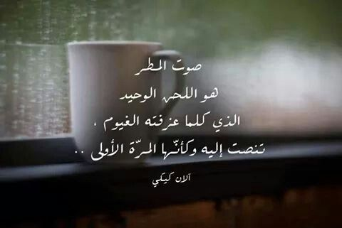 صوت المطر Rain Words Rain Quotes Cool Words
