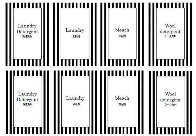 洗濯洗剤類ラベル ストライプ ひな形です ワードとpdfで作成し サイズはa4に設定しております 容器に貼る場合は シールタイプの用紙でプリントしてお使い下さい ワードを開いてラベルの名前を書き直すことも可能です ダウンロードしプリントアウトしてお使い
