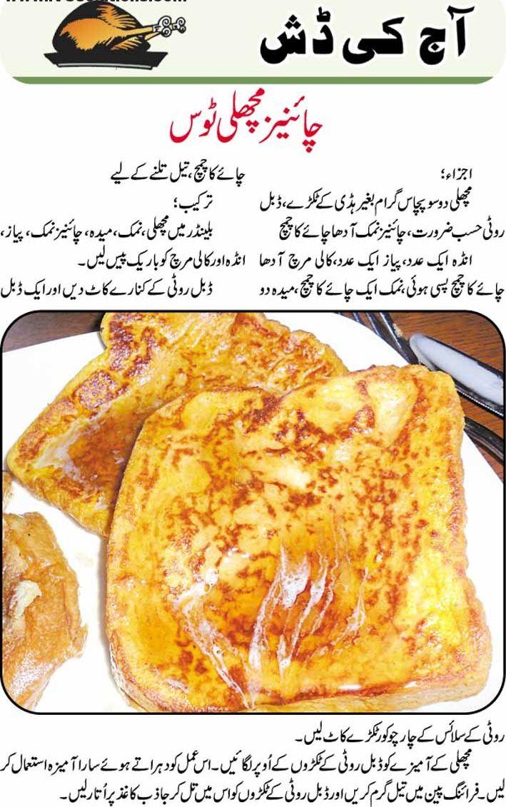 Chinese food recipes urdu visit webtalkmedia for info on chinese food recipes urdu visit webtalkmedia for info on blogging forumfinder Choice Image