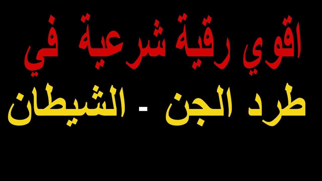 الرقية الشرعية علاج المس بالرقية الشرعية اقوي رقية شرعية في طرد الجن و الشيطان Satan Quran Islam