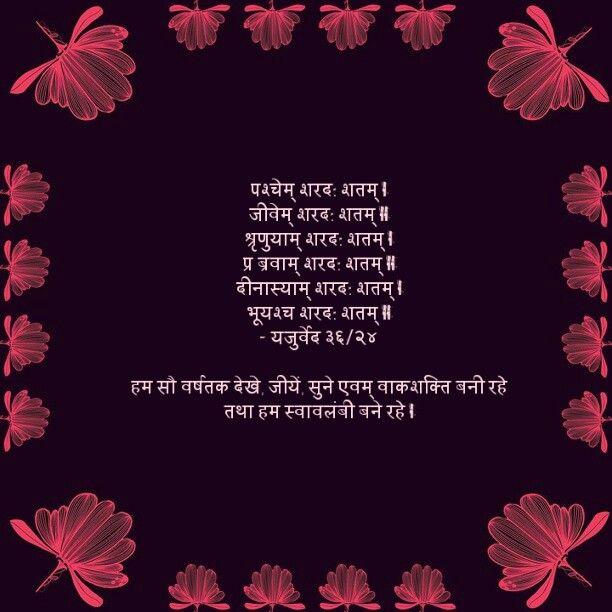 Sanskrit Happy Birthday Sanskrit Happy Birthday Birthday Wishes