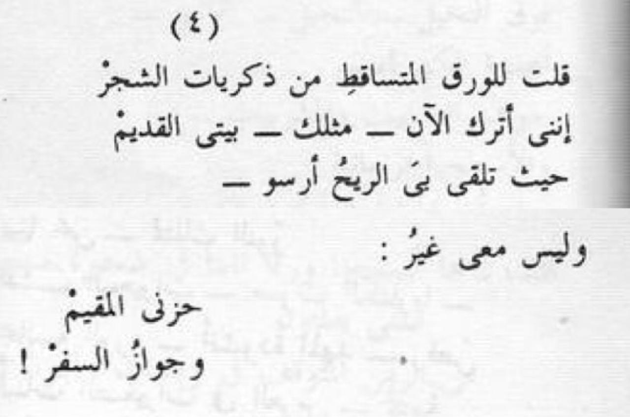 عبدالرحمن مهدي أمل دنقل Cool Words Quotes Words