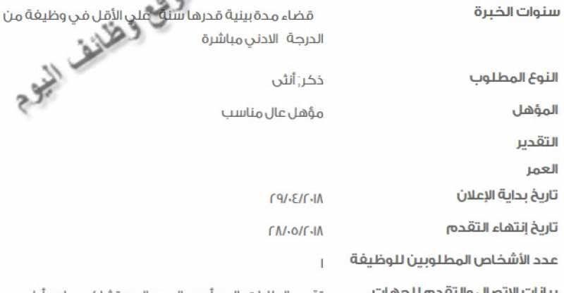 وظائف وزارة العدل المصرية 2018 التقديم علي اعلان مصلحة الطب الشرعي Knowledge Ministry Of Justice Egyptian