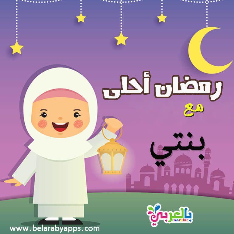 صور رمضان احلى مع عائلتي بمناسبة شهر رمضان المبارك بالعربي نتعلم Ramadan Kareem Pictures Ramadan Crafts Ramadan Kareem