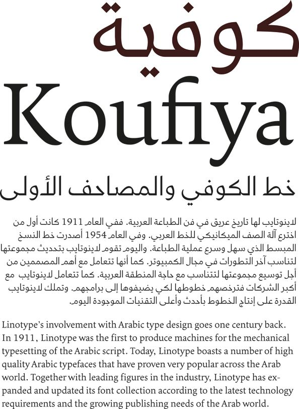 by catherine dixon nadine chahine is an award winning type designer specialized in arabic fonts since 2005 she has worked for linotype combining design