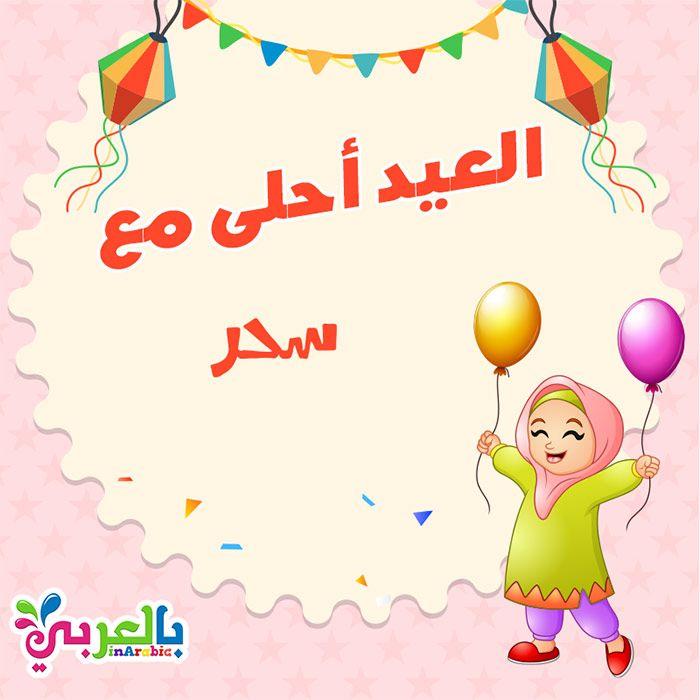 اجمل صور العيد احلى مع عائلتي بطاقات معايده باسمك بالعربي نتعلم Islamic Kids Activities Islam For Kids Poster